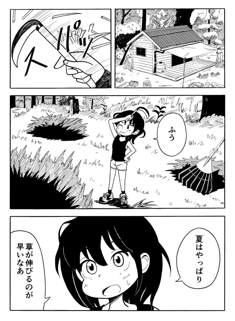 創作漫画【魔導書ムシノミコン】